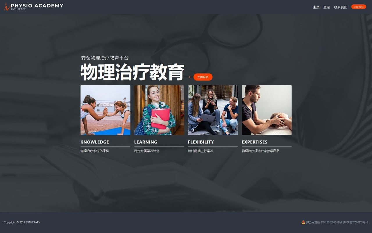 EnTherapy Education – 晋升